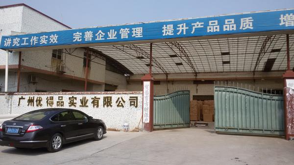 工廠圖片.jpg